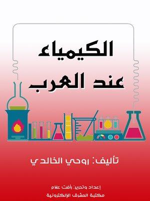 cover image of الكيمياء عند العرب