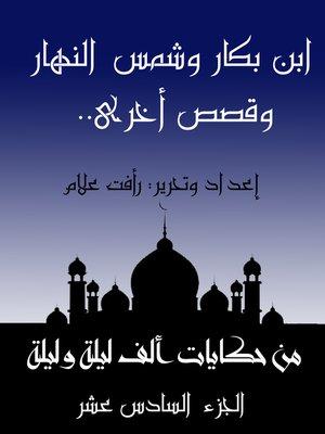 cover image of ابن بكار وشمس النهار
