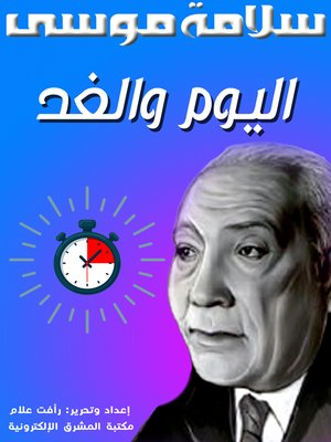 cover image of اليوم والغد