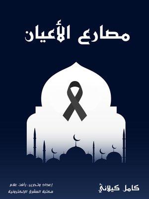 cover image of مصارع الأعيان