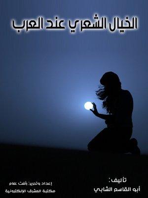 cover image of الخيال الشعري عند العرب