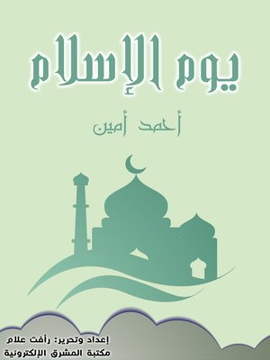 cover image of يوم الإسلام