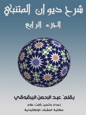 cover image of شرح ديوان المتنبي - الجزء الرابع