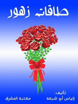 cover image of طاقات زهور