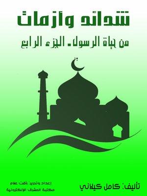 cover image of شدائد وأزمات