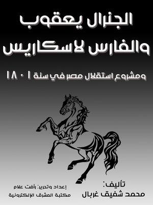 cover image of الجنرال يعقوب والفارس لاسكاريس