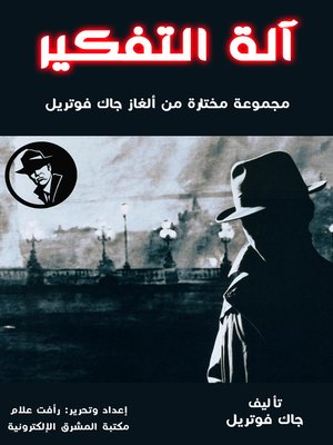 cover image of آلة التفكير