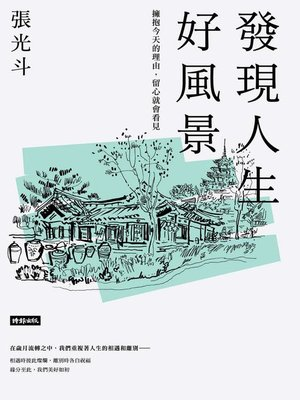 cover image of 發現人生好風景