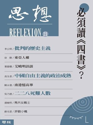 cover image of 必須讀《四書》?(思想21)