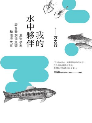 cover image of 我的水中夥伴