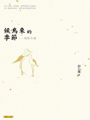 cover image of 候鳥來的季節