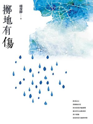 cover image of 擲地有傷