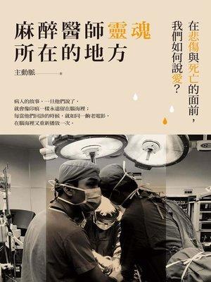 cover image of 麻醉醫師靈魂所在的地方