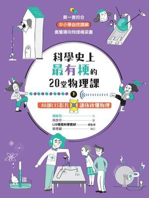 cover image of 科學史上最有梗的20堂物理課(下)
