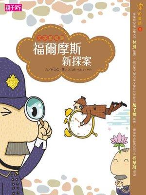 cover image of 【字的童話】文字動物園