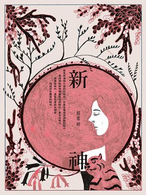 cover image of 新神