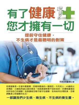 cover image of 有了健康,您才擁有一切!