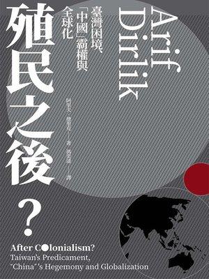 cover image of 殖民之後