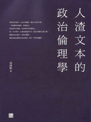 cover image of 人渣文本的政治倫理學