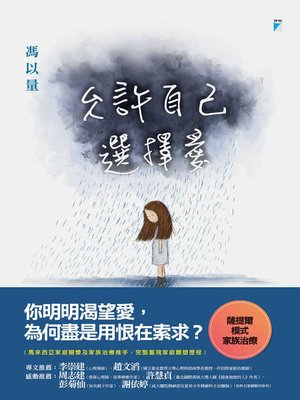 cover image of 允許自己選擇愛