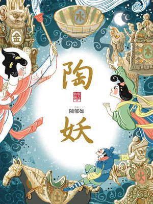 cover image of 陶妖