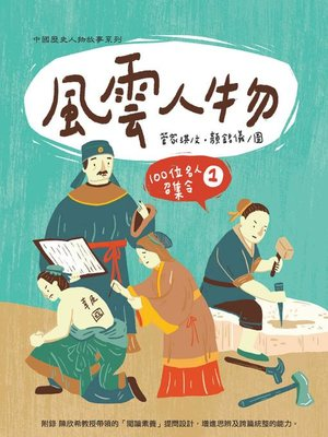 cover image of 風雲人物