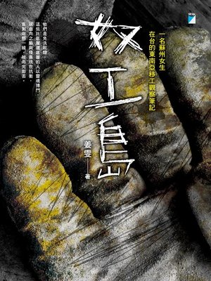cover image of 奴工島