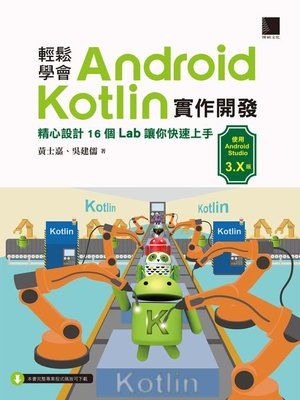 cover image of 輕鬆學會Android Kotlin實作開發