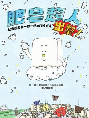 cover image of 肥皂超人 出擊!