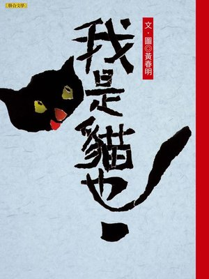 cover image of 我是貓也