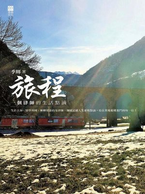 cover image of 旅程