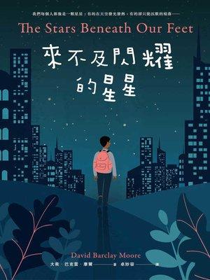 cover image of 來不及閃耀的星星