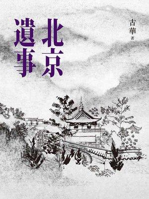 cover image of 北京遺事