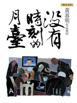 cover image of 沒有時刻的月臺