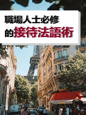 cover image of 職場人士必修的接待法語術