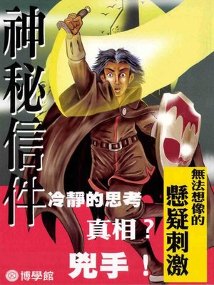 cover image of 神秘信件