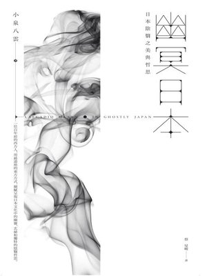 cover image of 幽冥日本