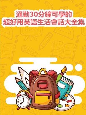 cover image of 通勤30分鐘可學的超好用英語生活會話大全集