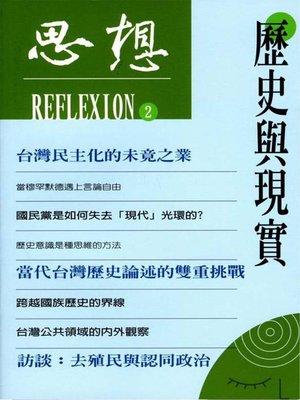 cover image of 歷史與現實(思想2)