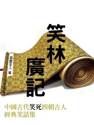 cover image of 笑林廣記