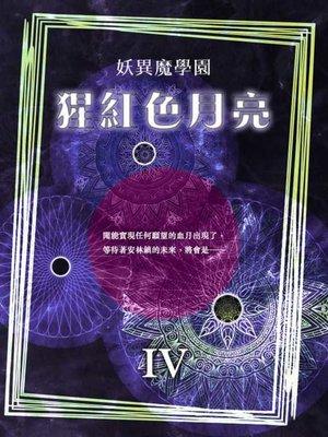cover image of 妖異魔學園之四