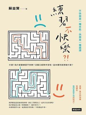 cover image of 練習不快樂?!不快樂是一種本能,快樂是一種選擇