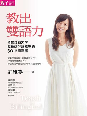 cover image of 教出雙語力