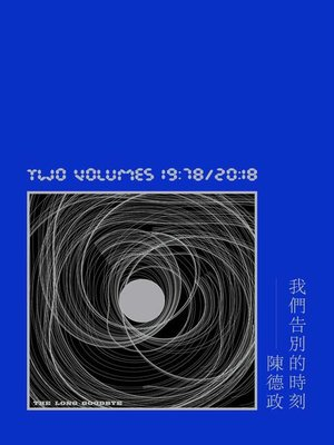 cover image of 我們告別的時刻