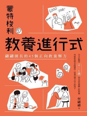cover image of 蒙特梭利教養進行式