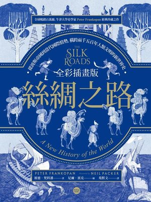 cover image of 全彩插畫版絲綢之路