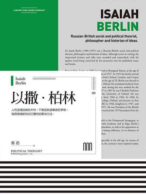 cover image of 以撒‧柏林