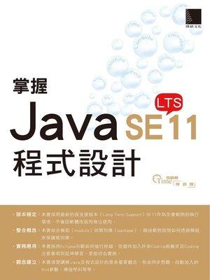 cover image of 掌握Java SE11程式設計