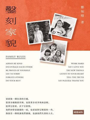 cover image of 鑿刻家貌