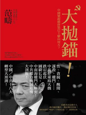 cover image of 大拋錨?!中國號超級拼裝巴士駛向何方?